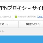 【ホットスポットシールド】外出先で安全にWi-Fi接続!