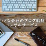 個人事業のためのブログ コンサルサービス