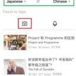 カメラでパシャ!と撮影するだけで翻訳できるアプリ